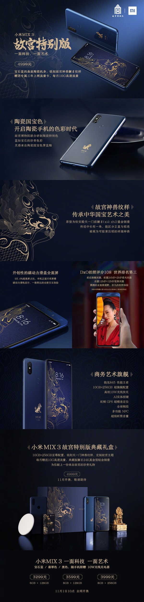 Xiaomi Mi MIX 3 Forbidden City Edition sẽ được bán vào tháng 12